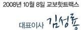 2008년 10월 8일 교보핫트랙스 | 대표이사 김성룡